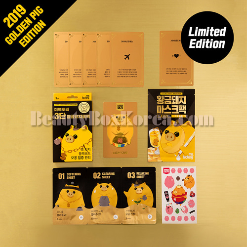 ME FACTORY Limited Golden Pig Edition Set 8items