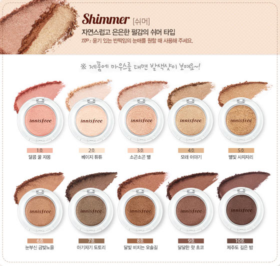 「innisfree Mineral single shadow」の画像検索結果
