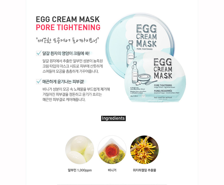 how to use mask cream